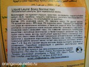 информация на упаковке шампуня