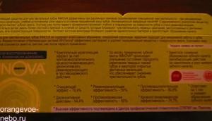 Информация на упаковке пасты INNOVA